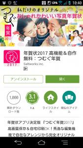 screenshot_2016-11-14-10-41-16.png