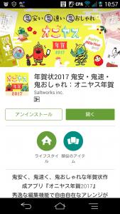 screenshot_2016-11-14-10-57-17.png