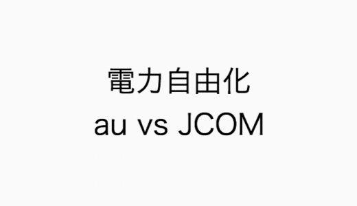 auでんきとJ:COM電気ならどっちがお得?徹底比較してみた【関西】