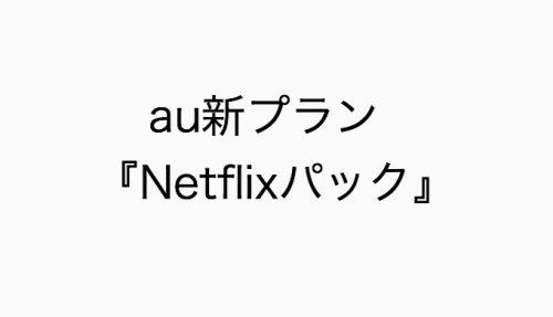 【au】Netflix新プランはぶっちゃけお得なのか調べてみた