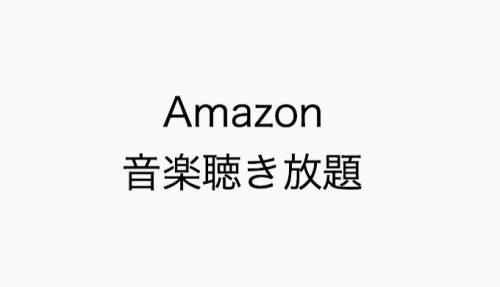 Amazonミュージックアンリミテッドの無料体験に登録してわかったこと