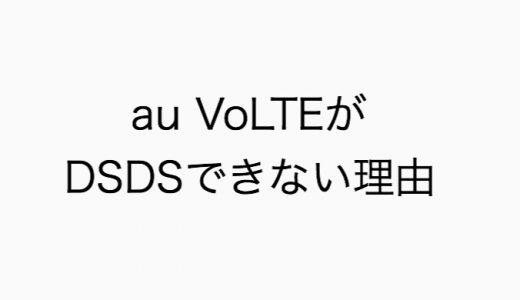 【au】VoLTE通話専用SIMはDSDSできるのか調べてみた