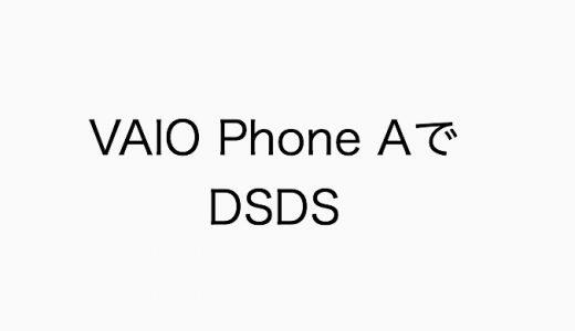 【ドコモ】FOMAユーザーがVAIO Phone AスマホでDSDSできるかどうか検証してみた