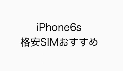 【ドコモ】iPhone6sで格安SIMに乗り換えるならどこがおすすめ?
