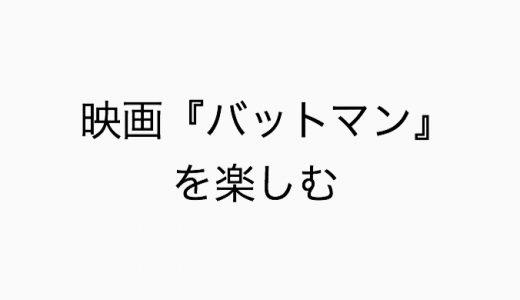 映画「バットマン」クリストファー・ノーラン監督シリーズあらすじまとめ