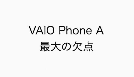 【VAIO Phone A】内蔵ストレージが足りない場合にやるべきこと