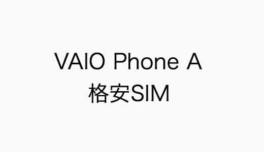 【VAIO Phone A】新しく買うならどの格安SIM会社がオススメ?