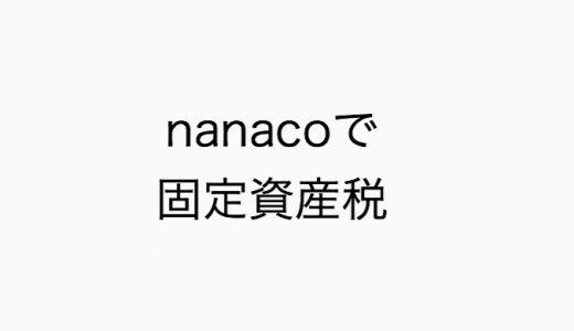 nanacoで固定資産税を実質カード払いにする方法