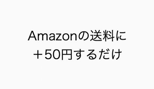 Amazonプライム会員がお得すぎてヤバイ理由を解説する