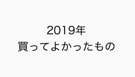 【2019年】買ってよかったもの・失敗だったものリスト