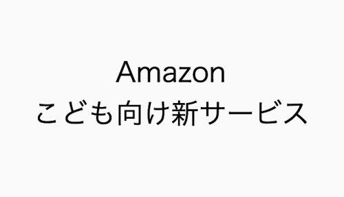 Amazon【FreeTime Unlimited】とは?契約して具体的なコンテンツ内容を調べてみた