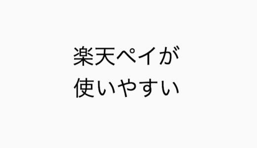 楽天ペイ・楽天Edy・楽天キャッシュ・楽天スーパーポイントの違いと使い道を徹底解説!