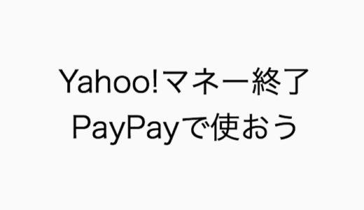 Yahoo!マネーの残高をPayPayで使う(チャージする)方法を解説