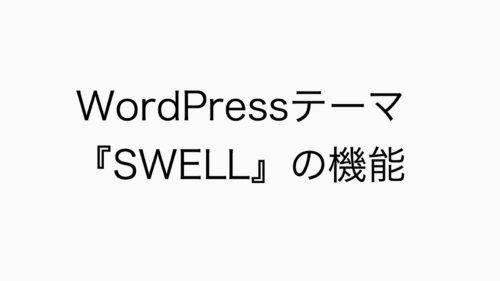 Wordpressテーマ『SWELL』は何ができる?おすすめ機能と使い勝手をレビュー